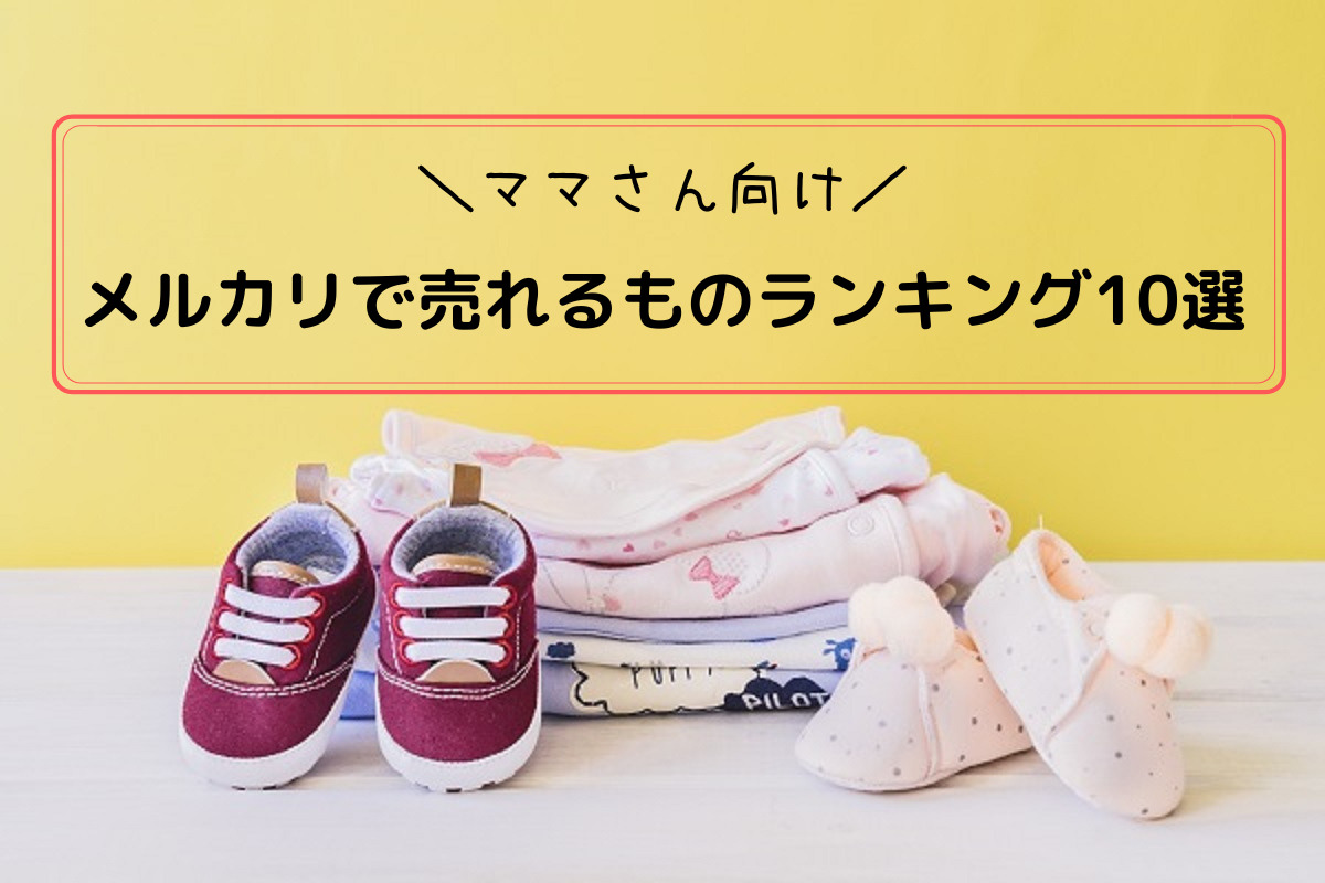 赤ちゃんの洋服と靴の写真