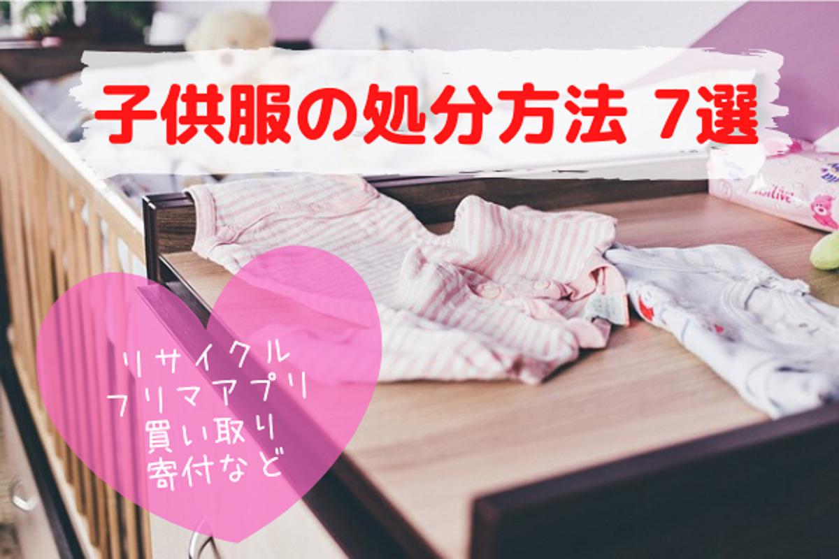 赤ちゃんの洋服の写真