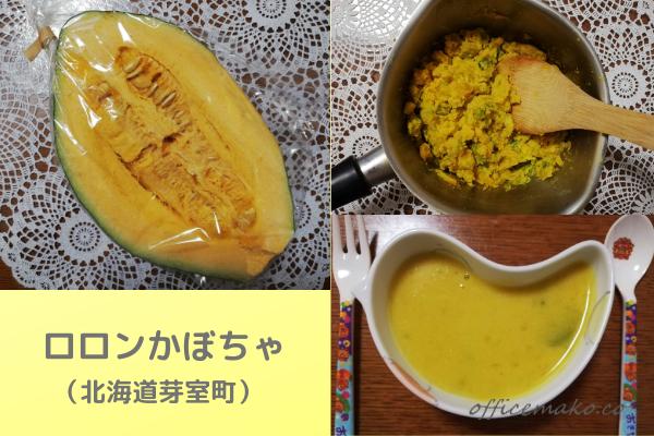ロロンかぼちゃとかぼちゃスープの画像