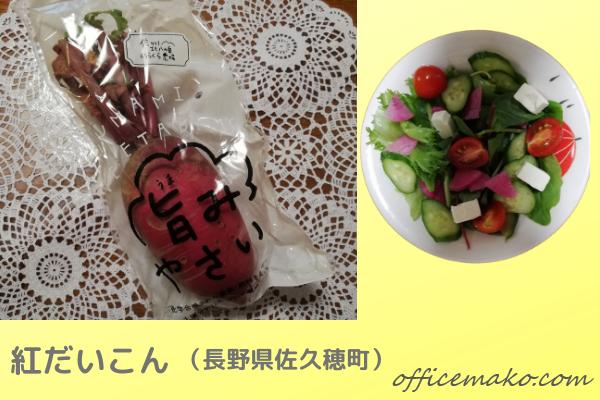 紅大根とサラダの画像