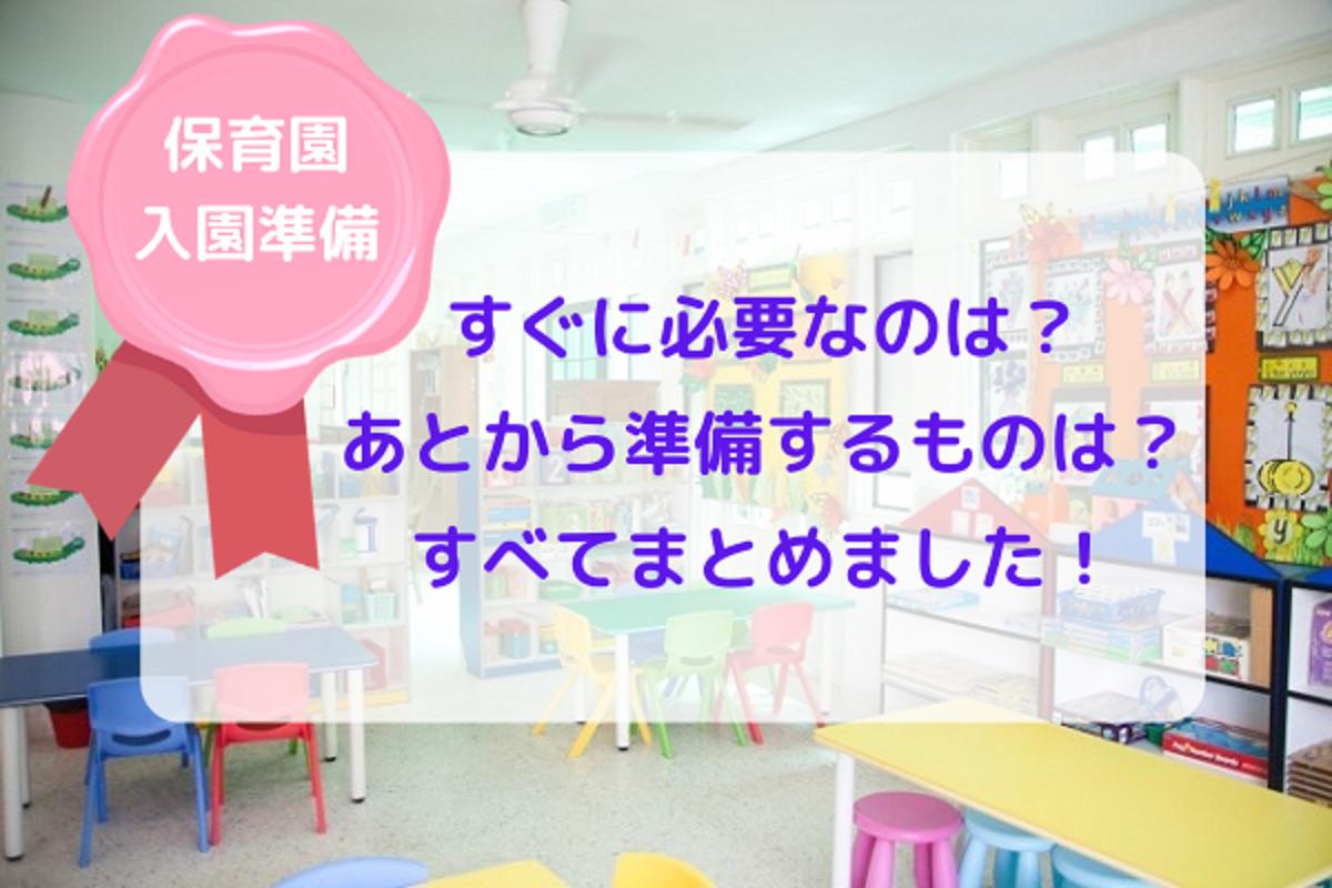 保育園の教室の画像