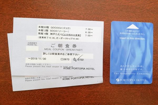 神戸ポートピアホテルのルームキーと朝食券