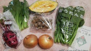 有機野菜の宅配!