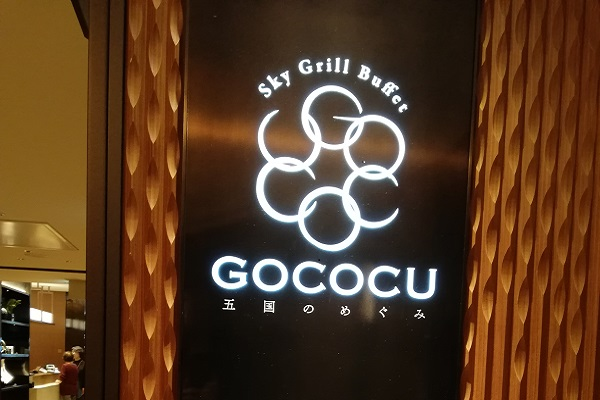 神戸ポートピアホテル内のレストラン ゴコクの看板の画像