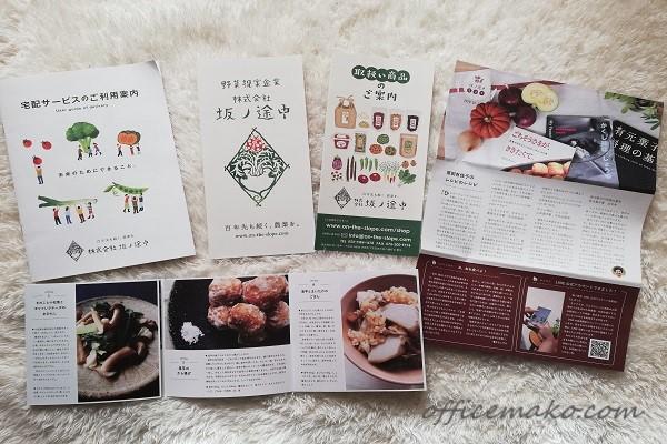 野菜宅配会社のパンフレットの画像