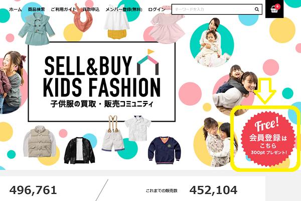 子供服のキャリーオンのウェブページの画像