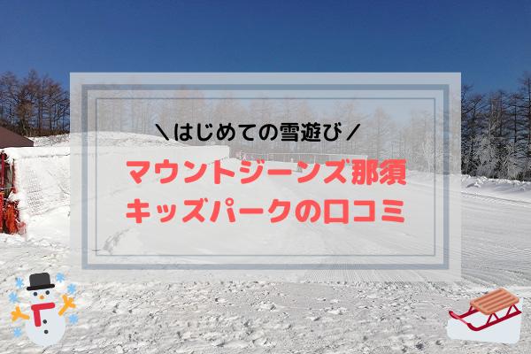 スキー場(マウントジーンズ那須)の画像