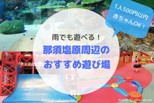 室内遊び場と水槽の画像