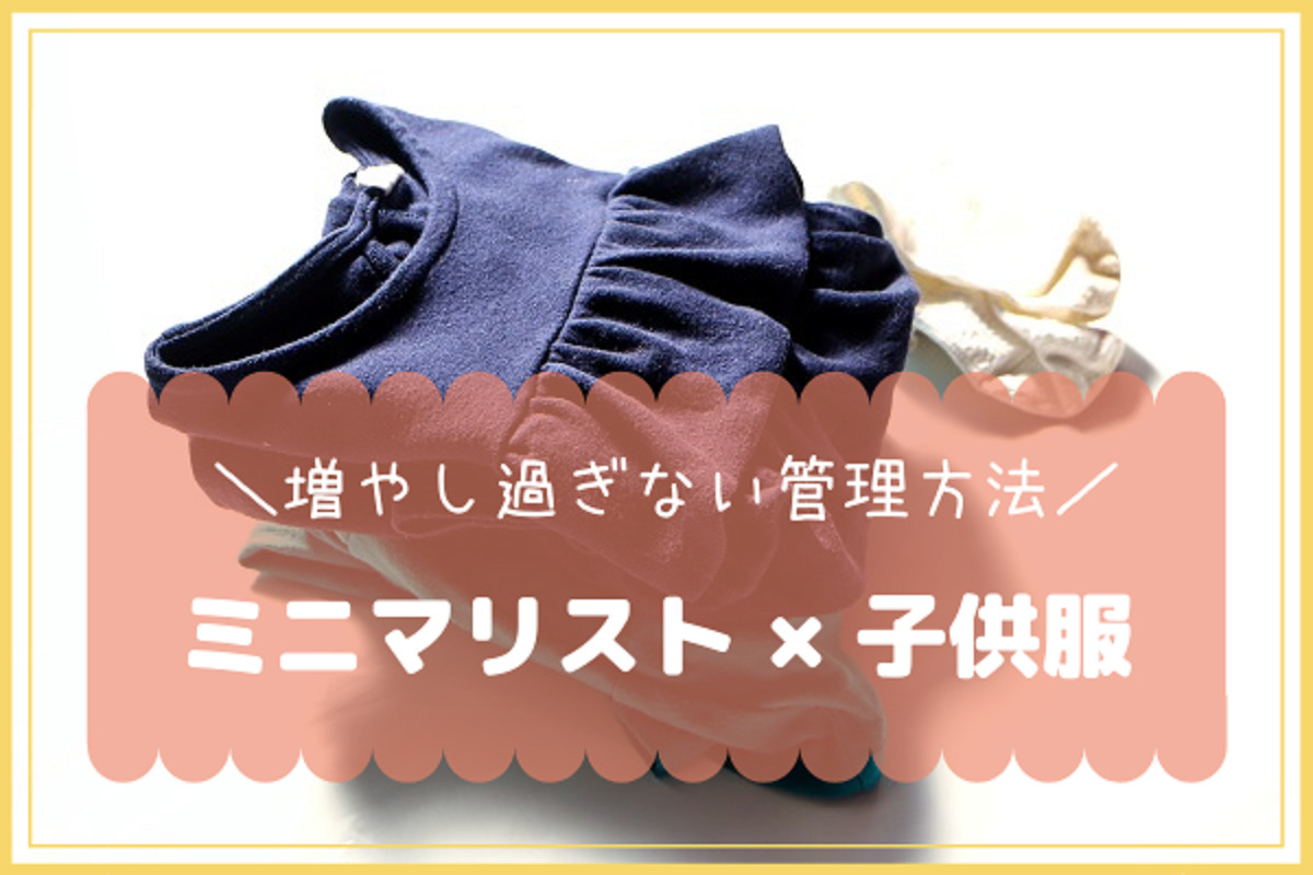 たたんである子供服の画像