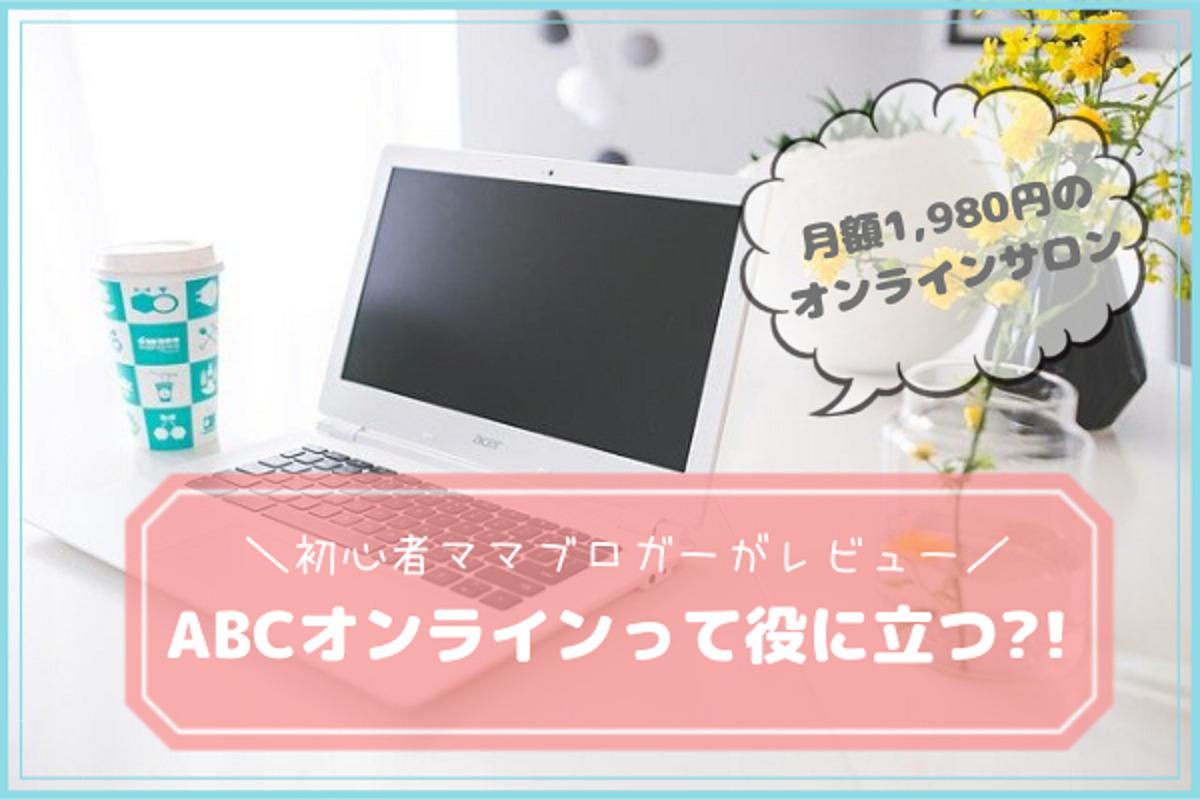 ノートパソコンとお花の画像