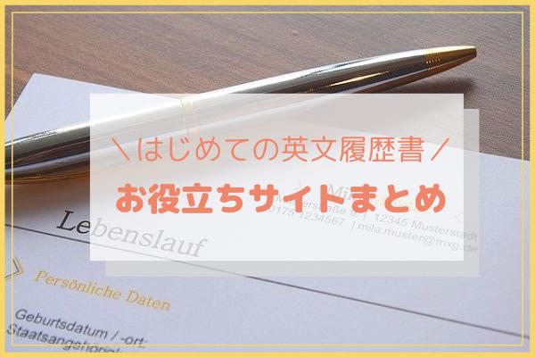 履歴書とペンの画像