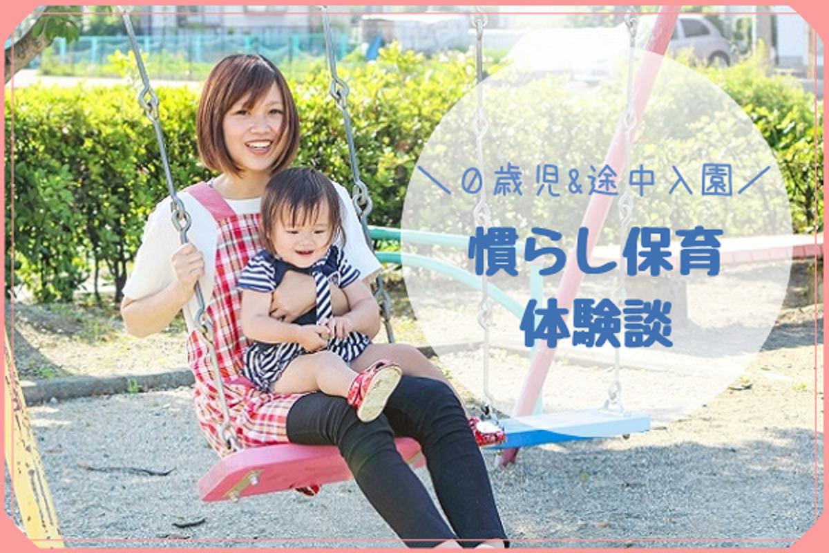 ブランコに乗っている赤ちゃんと保育士の画像