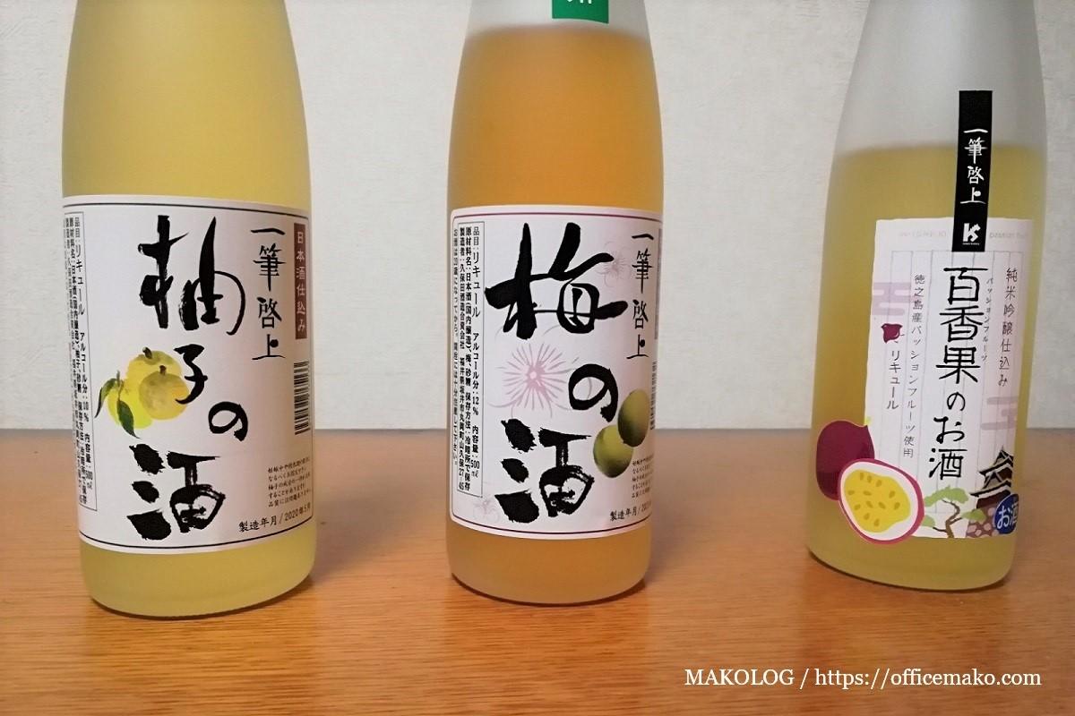 梅酒、柚子酒、百香果酒の画像