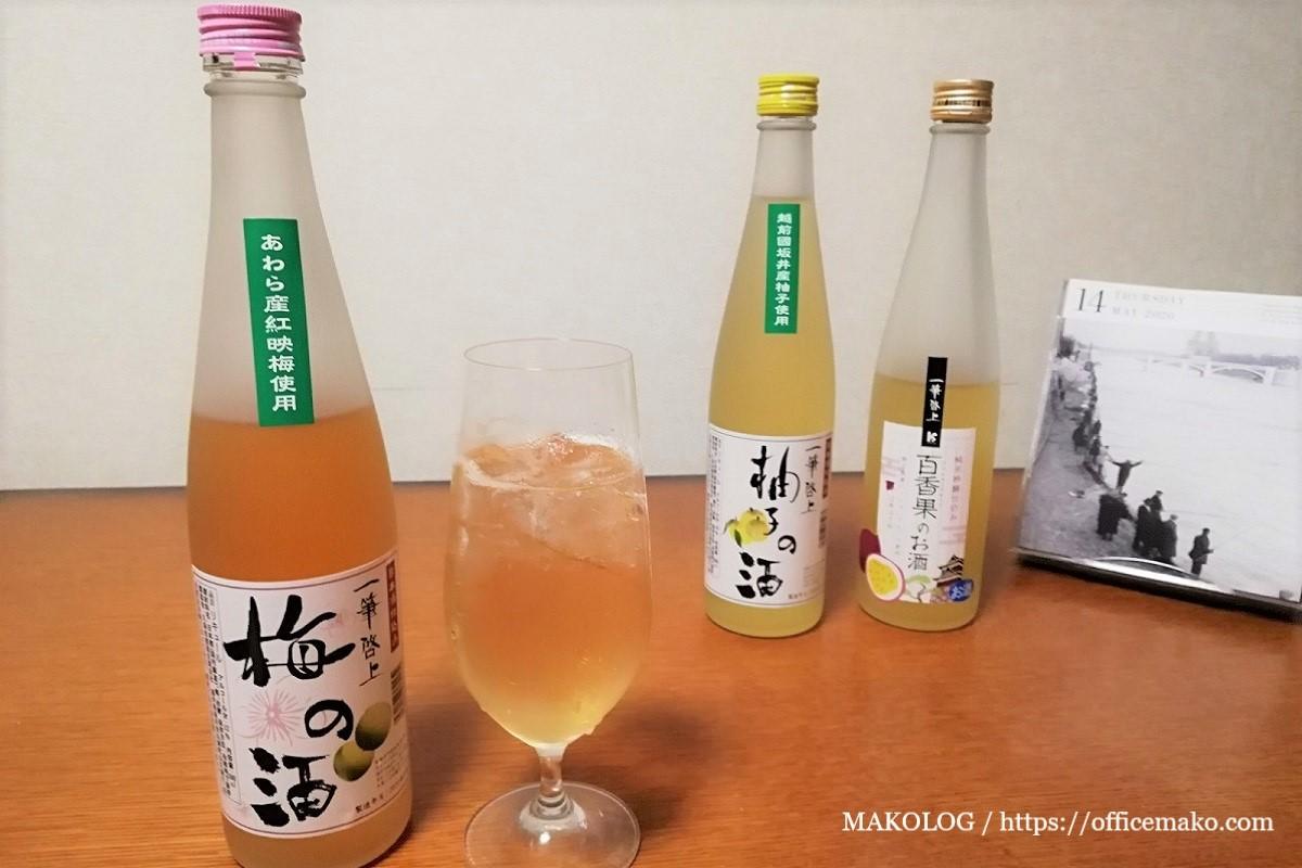 グラスに入った梅酒の画像