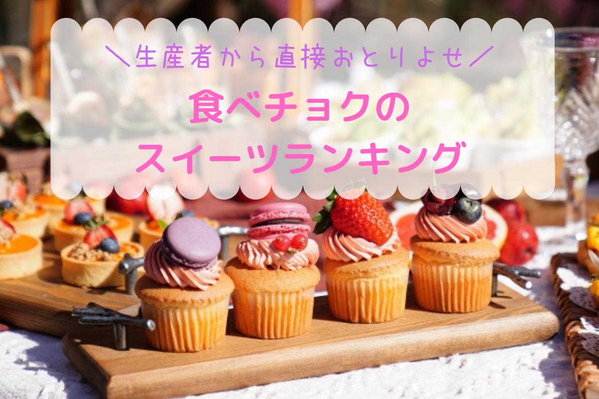 並んでいるカップケーキの画像