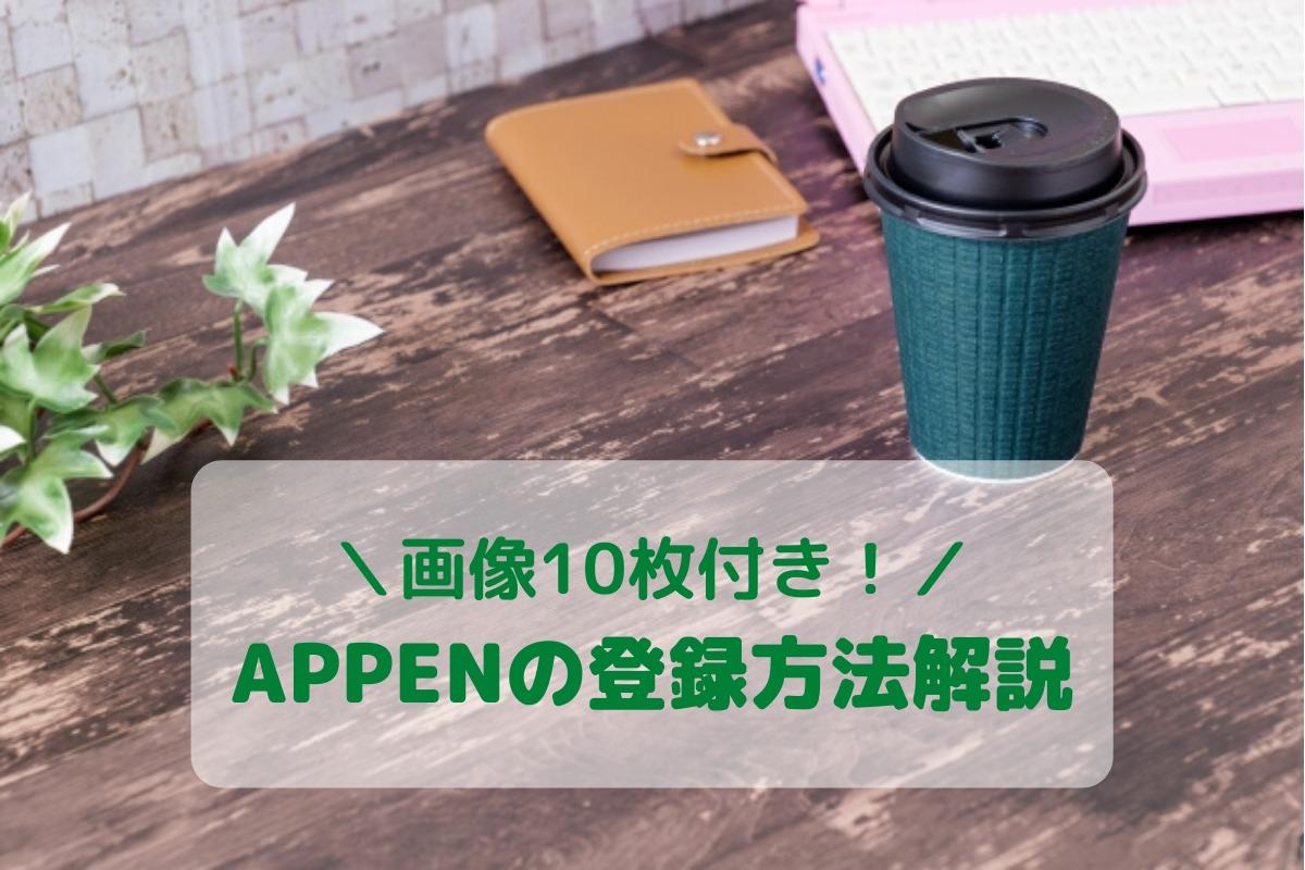 コーヒーと手帳の画像