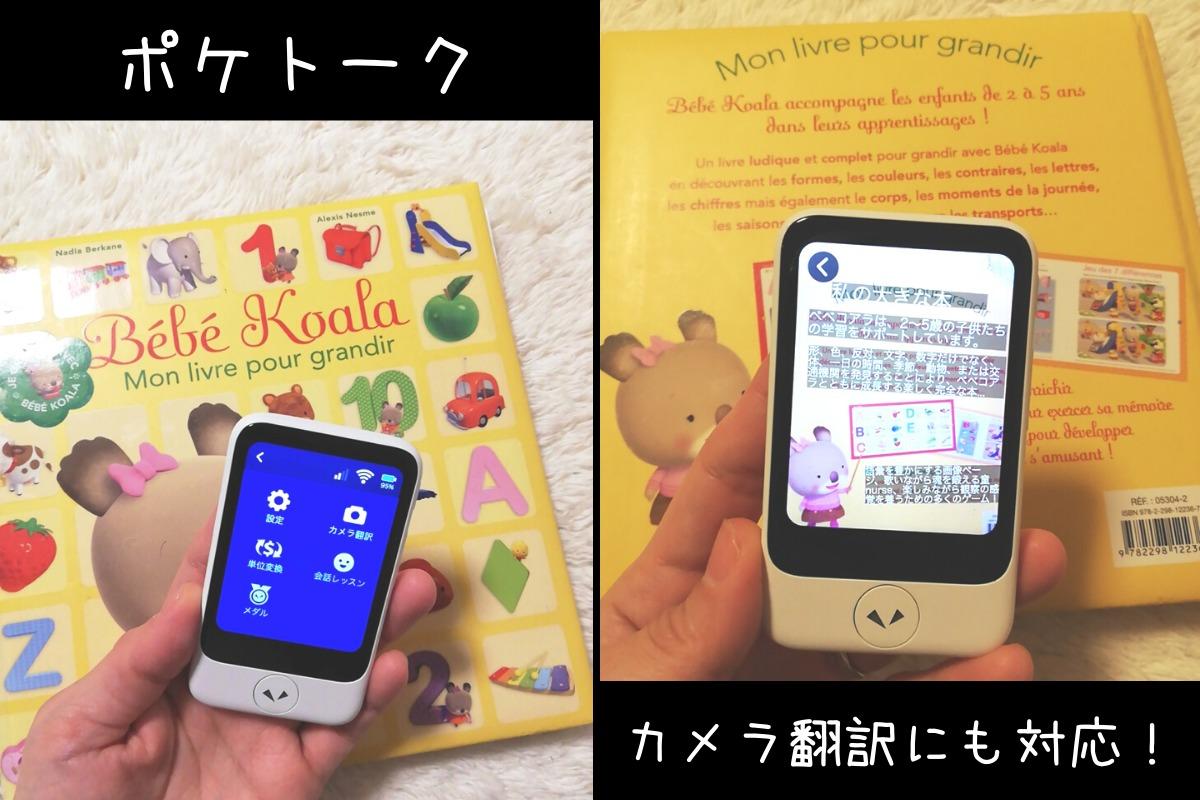 AI翻訳機ポケトークの画像