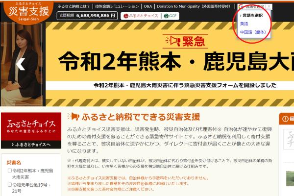 ふるさと納税サイトの画像
