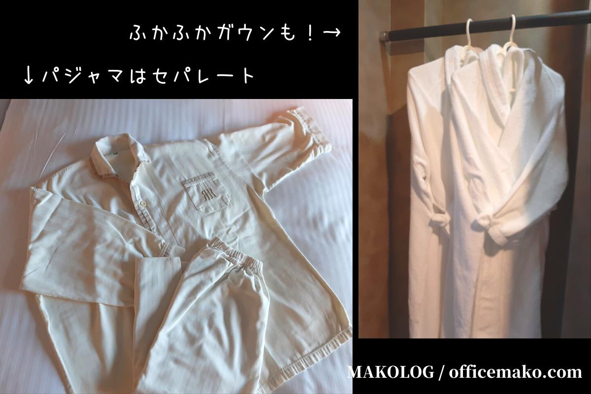 リーガロイヤルホテル大阪のパジャマとガウン