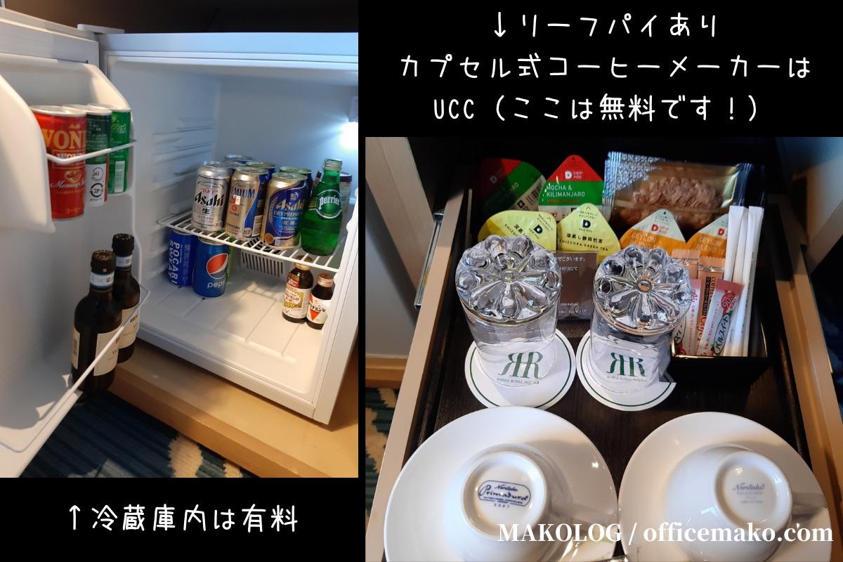 リーガロイヤルホテル大阪の客室冷蔵庫