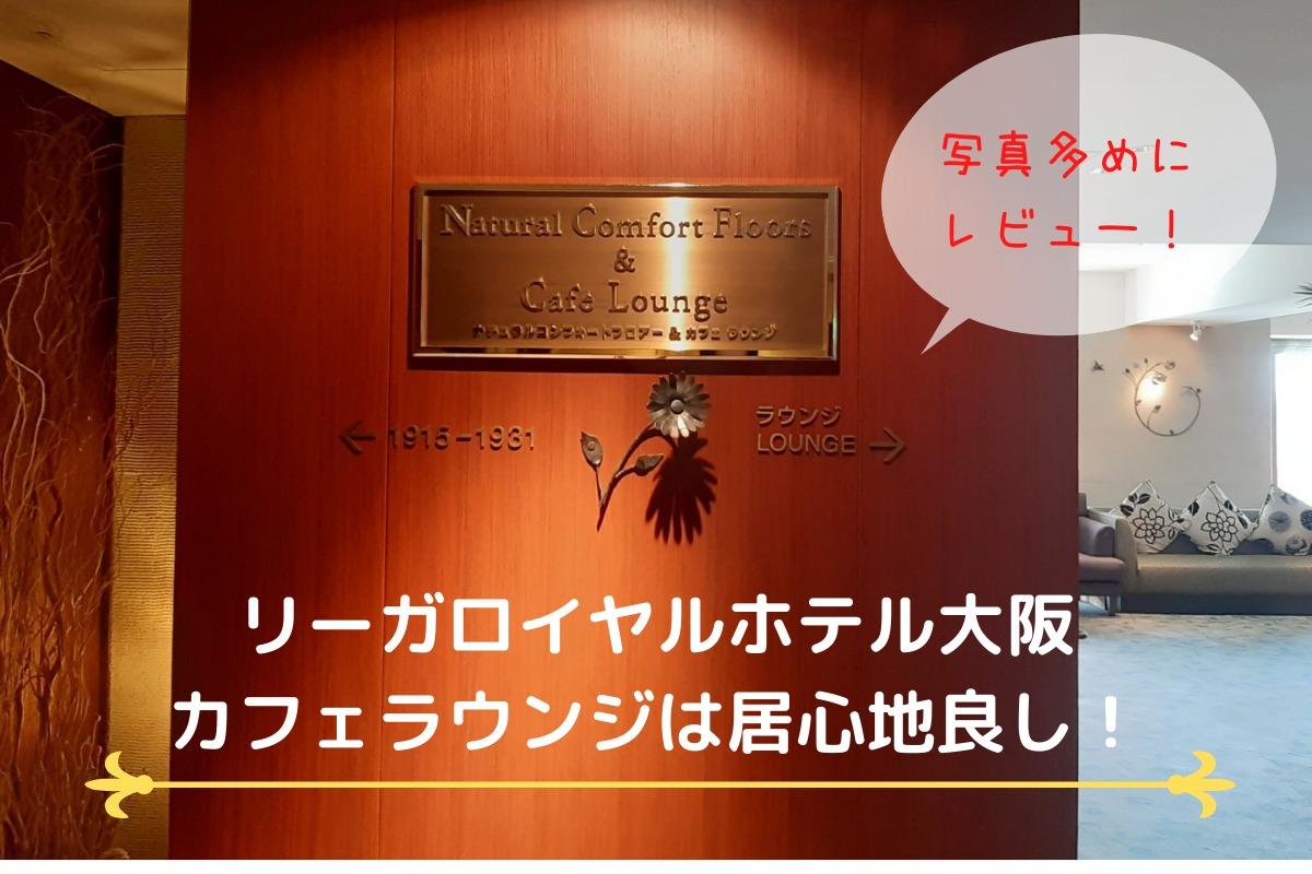 リーガロイヤルホテル大阪のカフェラウンジプレート