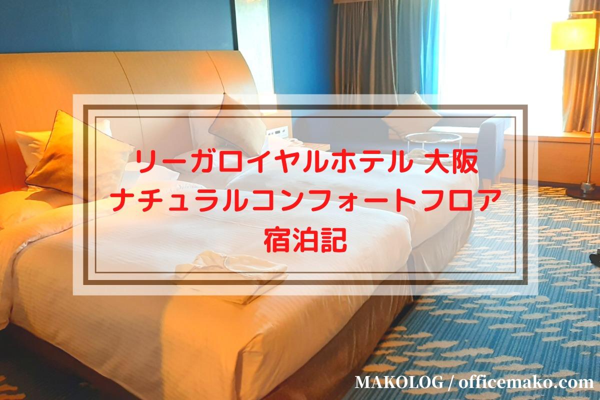 リーガロイヤルホテル大阪の客室画像