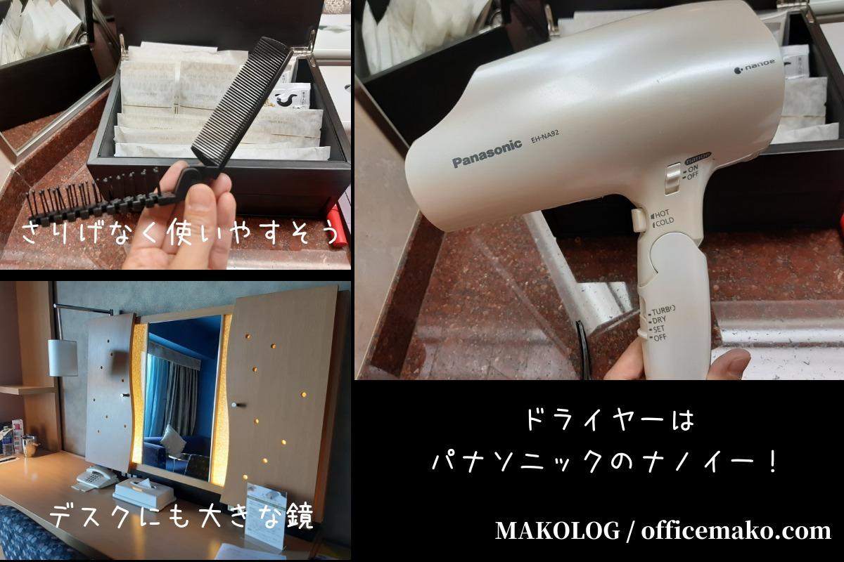 リーガロイヤルホテル大阪の客室内アメニティ