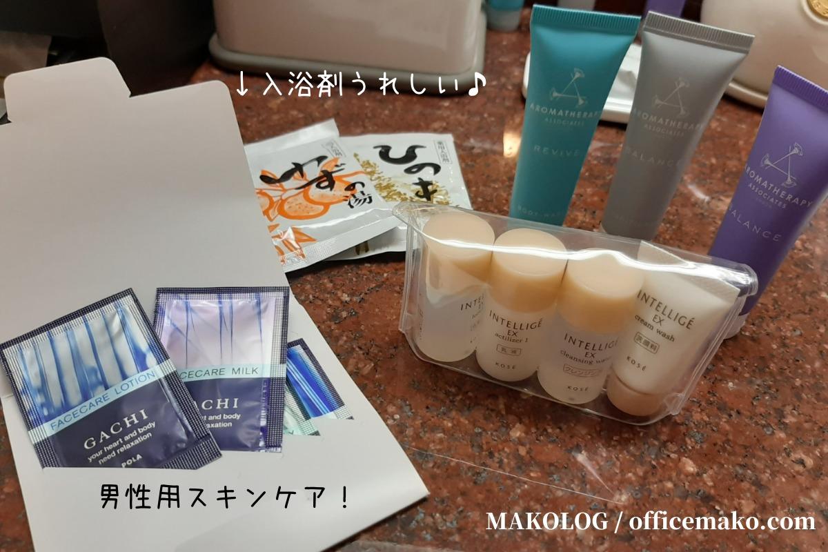 リーガロイヤルホテル大阪のコンフォートフロアアメニティ