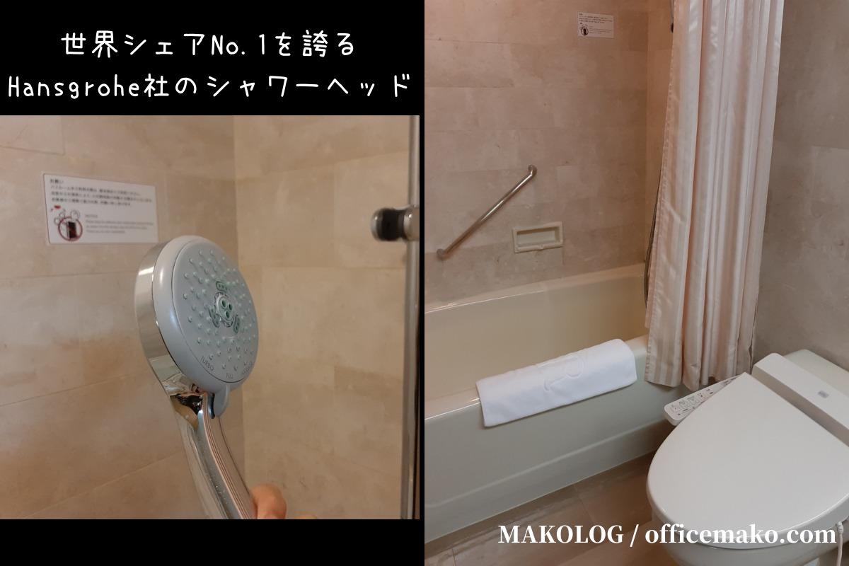 リーガロイヤルホテル大阪のナチュラルコンフォートフロアの浴室