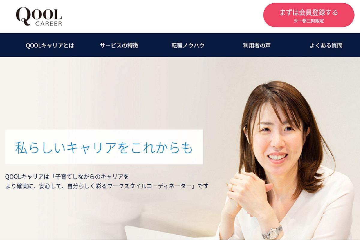 QOOLキャリアのホームページの画像