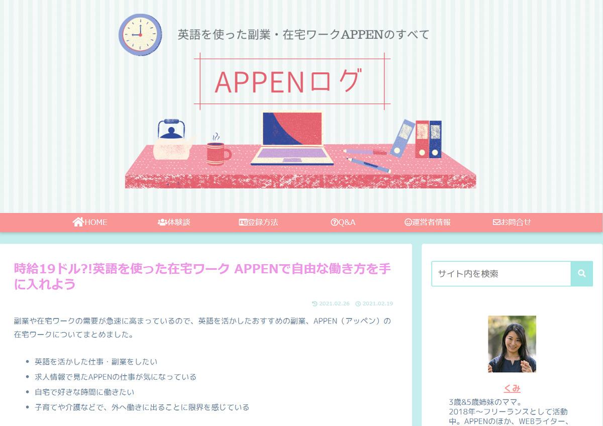 APPENログのサイトイメージ