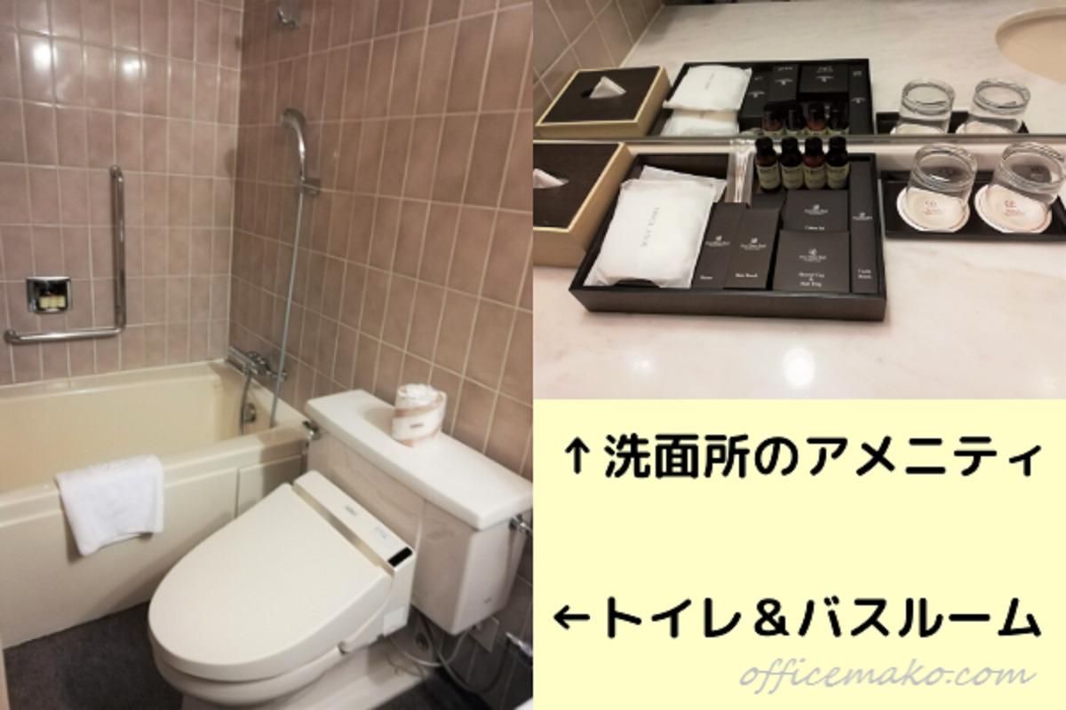 ホテルのバスルームとアメニティの画像