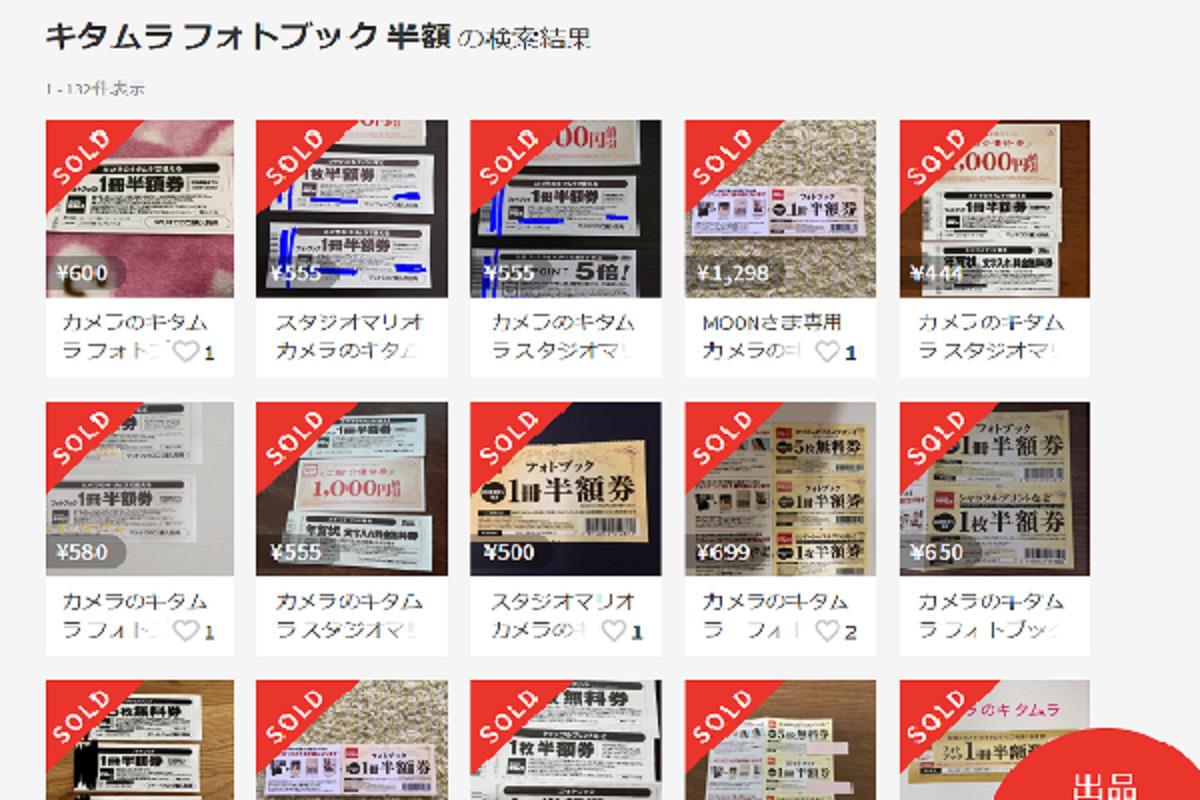 メルカリのアプリで販売されているクーポンの写真