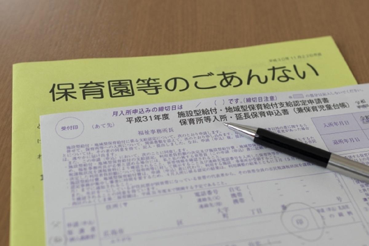 保育園の申込書の写真