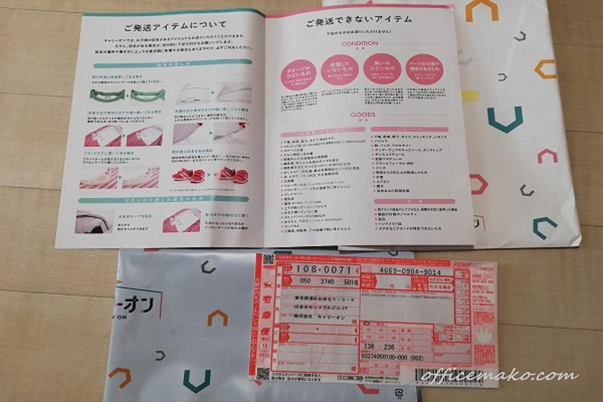 宅急便の伝票とリサイクルショップの案内の画像