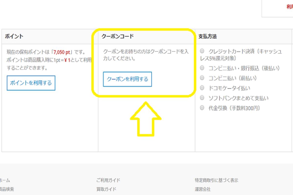 通販の購入画面の画像