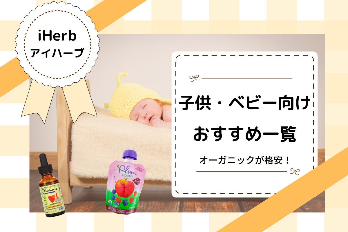 眠っている赤ちゃんとアイハーブのおすすめ商品の画像